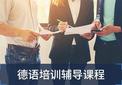 扬州专业德语培训班私人定制