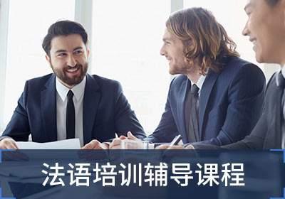 扬州法语零基础、口语、考级培训