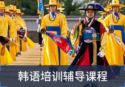 扬州专业韩语培训班