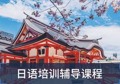 吉星语言日语N4等级实用课程