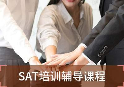 SAT强化辅导班
