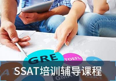 上海SSAT基础班
