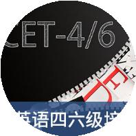 扬州大学英语四六级培训