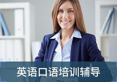 年末聚惠职场实用商务口语课
