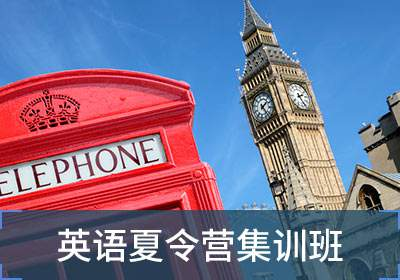 深圳小学全英语夏令营活动报名