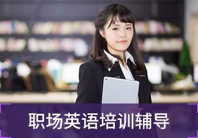 职场英语培训课程中外教讲师