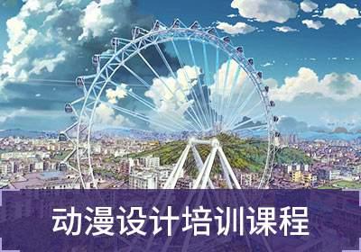 沈阳鹦鹉螺CG游戏原画设计培训