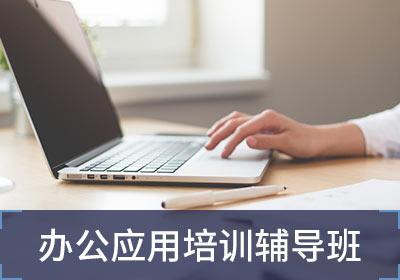 东城余屋办公软件培训班