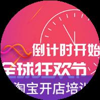 东莞市东城淘宝培训,东城电子商务培训机构