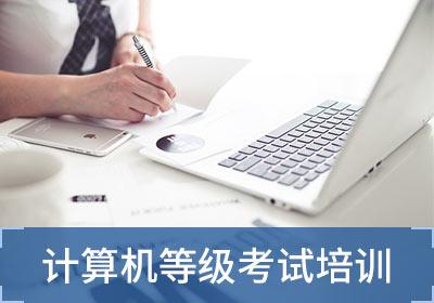 东莞计算机操作员培训班,初级中级高级计算机考试