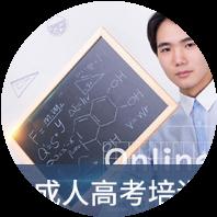 南京工业大学高起专、专升本学历教育
