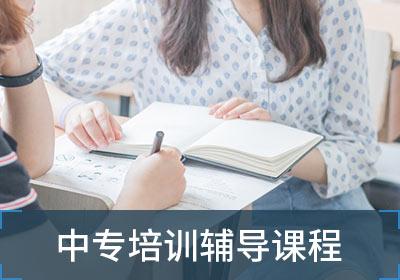 网教中专学历