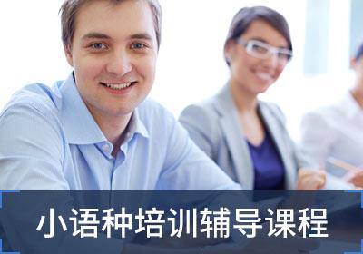 越南语培训课程法亚小语种精品班