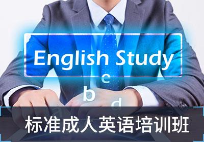 潍坊标准成人英语培训班