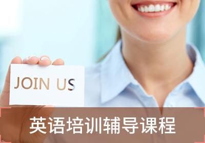 扬州英语初级VIP一对一培训