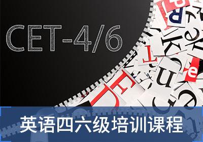 常州大学英语CET六级培训