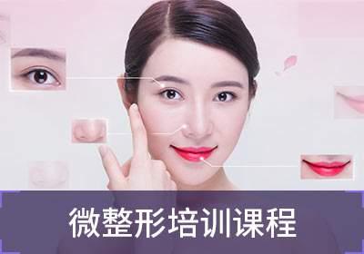 深圳南山医疗美容咨询师认证班培训