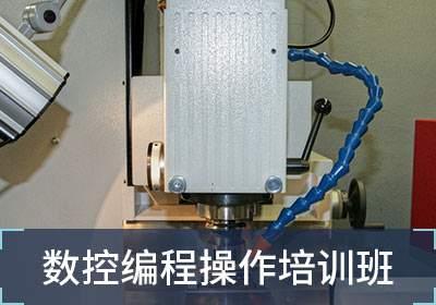 安溪数控线切割技术培训