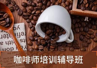 咖啡师创业班培训