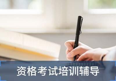 中专学历招生培训课程