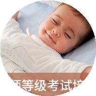 初级育婴师培训班