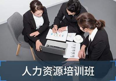 贵阳企业人力资源管理师培训班招生