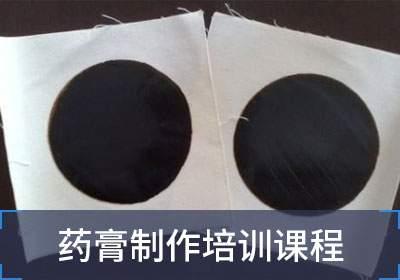 4月郑州黑膏药养生泥灸新型膏药制作培训班