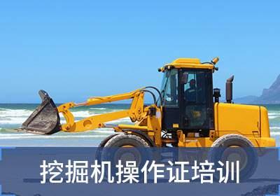 四川挖掘机培训