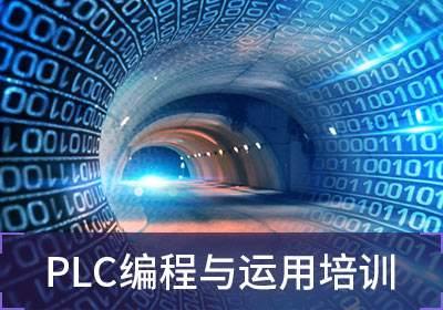 PLC编程与运用