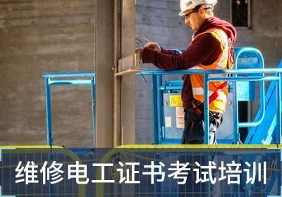 北仑低压电工操作证培训