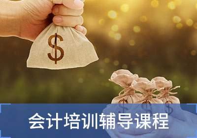 南京张府园附近会计资格证培训班哪家好教学质量高