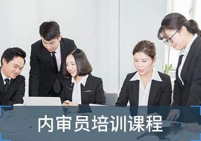 ISO9000质量管理体系内审员培训