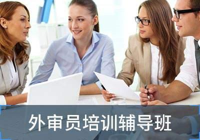 质量管理体系国家注册审核员培训