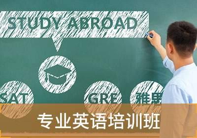 常熟英语培训