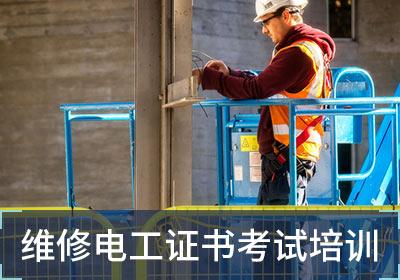 南昌八一技术学校 第一期电工空调设备维修全能培训班