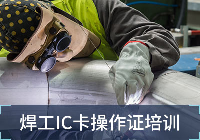北仑焊工证培训