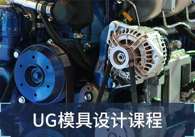 北仑模具设计UG培训班
