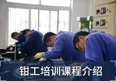 北仑钳工培训课程介绍