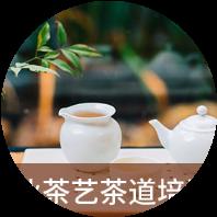 研蔓茶艺师培训课程