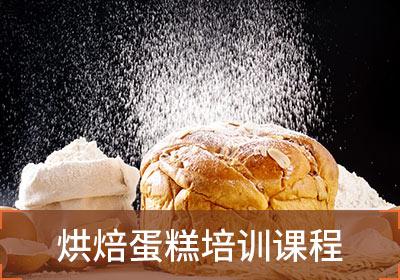 开封烘焙培训开封面包培训课程简介