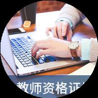 国家教师资格证中学教师培训班