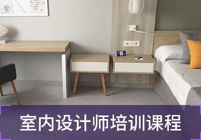 南京新街口室内设计培训班免费试听价格优惠