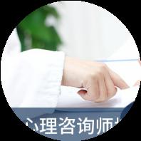 华夏思源网心理咨询师北京地区工作坊