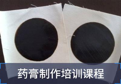 【6月长沙】新型膏药、中药泥灸、栓剂、膏方制作培训