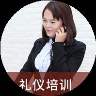 北仑研蔓形象礼仪(综合整体形象管理成长班)