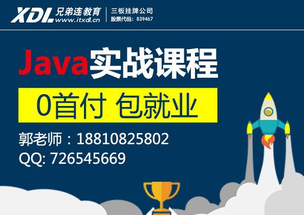 该怎么选择北京java培训机构呢?