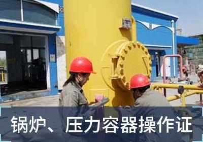 晋江锅炉/压力容器/起重/行车操作证培训