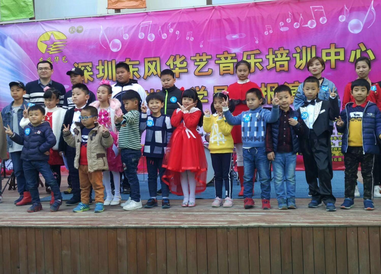 龙岗东风华艺音乐艺术培训中心