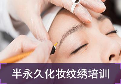 韩国半永久性化妆术