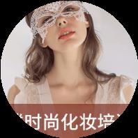 李艾青化妆培训课程